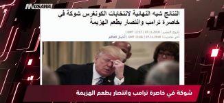 القدس العربي : غلهام  عمر ورشيدة طليب أول مسلمتين تدخلان الكونغرس الأمريكي، مترو الصحافة،8-11-2018