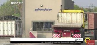 منع بضائع ومحروقات من الوصول إلى غزة،صباحنا غير،15-11-2018،قناة مساواة الفضائية