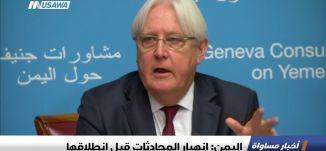 اليمن: انهيار المحادثات قبل انطلاقها، اخبار مساواة، 9-9-2018-مساواة