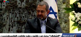 """""""الشاباك"""" يحذر من قانون طرد عائلات الفلسطينيين،اخبار مساواة،17.12.2018، مساواة"""