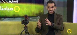 اخر اخبار التكنولوجيا- ايهاب سهيل بطو  ،صباحنا غير،27-11-2018،قناة مساواة