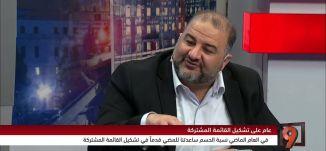 د. منصور عباس - توحيد العمل لتحقيق الاهداف  - 12-2-2016- #التاسعة مع رمزي حكيم-مساواة