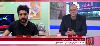 مسرح الميدان؛ الإضراب المفتوح مستمر..! - جوزيف أطرش - التاسعة - 28-3-2017 - مساواة