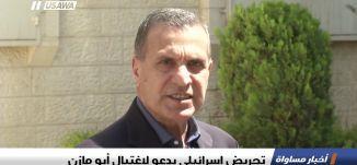 تحريض إسرائيلي يدعو لاغتيال أبو مازن،اخبار مساواة،11.12.2018، مساواة