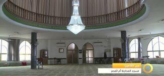 عين الكاميرا - مسجد المحاجنة ام الفحم - #صباحنا_غير- 18-3-2016- قناة مساواة الفضائية