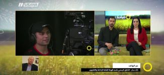 التغييرات في دور الإعلام مع تحدي وسائل التواصل الاجتماعي ، خالد سكر، صباحنا غير،21-11-2018،