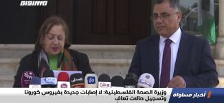 وزيرة الصحة الفلسطينية: لا إصابات جديدة بفيروس كورونا وتسجيل حالات تعافٍ،اخبار مساواة،24.5.20،مساواة