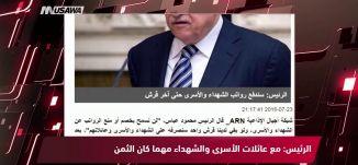 ابو مازن : لن نسمح بخصم أو منع الرواتب عن الشهداء والأسرى ،مترو الصحافة،28.7.2018،مساواة