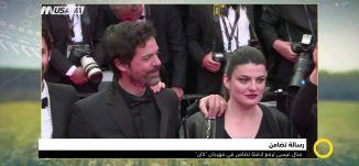 منال عيسى من مهرجان كان: اوقفوا الهجوم على غزة ! ،صباحنا غير،16-5-2018،مساواة