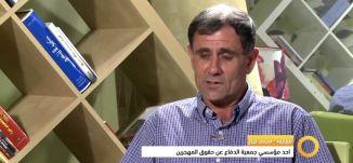 محمد كيال - جمعية الدفاع عن المهاجرين -2-10-2015- قناة مساواة الفضائية -صباحنا غير - Musawa Channel