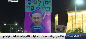 تظاهرة والتماسات للعليا تطالب باستقالة نتنياهو ،اخبار مساواة 24.11.2019، قناة مساواة