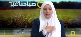 التربية الدينية على احترام وتقدير الأم - آمنة عبد الرؤوف - #صباحنا غير - 21-3-2017 - قناة مساواة