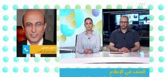 العنف في الإعلام: كيف يتناول الإعلام العربي حالات العنف من منابره؟،سعيد حسنين،صباحنا غير،27.5