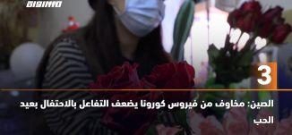60 ثانية - الصين: مخاوف من فيروس كورونا يضعف التفاعل بالاحتفال بعيد الحب ،13.02