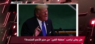 """الأناضول : هل يعلن ترامب """"صفقة القرن"""" من منبر الأمم المتحدة؟  ،مترو الصحافة،24-9-2018 - مساواة"""