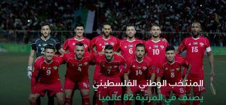 المنتخب الوطني الفلسطيني - قناة مساواة الفضائية