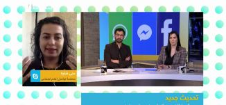 تحديث جديد :  دمج المحادثات بين واتساب, فيسبوك وماسنجر،منى شتية،صباحنا غير،24-2-2019،قناة مساواة