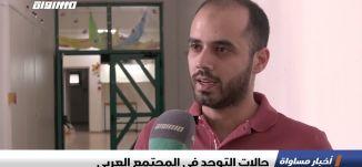 حالات التوحد في المجتمع العربي ،تقرير،اخبار مساواة،16.4.2019،قناة مساواة