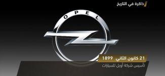 تأسيس شركة أوبل للسيارات ، ذاكرة في التاريخ، 21.1.2018 ، قناة مساواة الفضائية