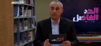 أشكال العنف الاسري وضحاياه !! - زينة سمعان -  8-4-2017 - الحدالفاصل - قناة مساواة الفضائية