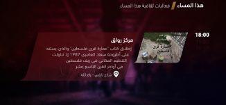 مركز رواق - فعاليات ثقافية هذا المساء - 14-8-2018 - مساواة