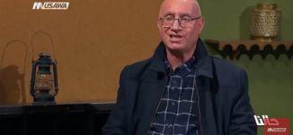 كيف يؤثر تقدم العمر على الوضع النفسي للمعمر ؟،محمد يونس،حالنا -21-3-  2018،قناة مساواة