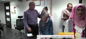 تقرير - المذيع الفلسطيني مازن الهشلمون - 21-10-2016-  #صباحنا_غير- قناة مساواة الفضائية