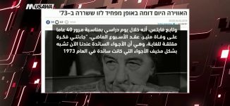 """الأجواء بإسرائيل أشبه بعشية حرب 1973: """"نتنياهو يقودنا لحافة الهاوية""""،مترو الصحافة، 29.5.2018،مساواة"""