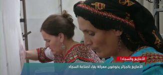 ارهابيون لاجؤون  ،view finder -22.8.2018- مساواة