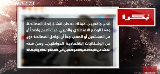 القضية الفلسطينية على مفترق خيارات محدودة !!! ،عبد الناصر النجار، مترو الصحافة، 15.1.2018