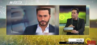 فلم جديد لتامر حسني وشرين عبد الوهاب ! - بسيم داموني ،صباحنا غير،15.2.2018، قناة مساواة