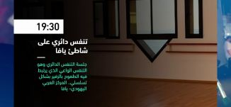 19:30 : تنفس دائري على شاطئ يافا - فعاليات ثقافية هذا المساء - 12.01.2020