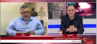 استدامة الجريمة بين منهجية السلطة وتعامل المجتمع العربي - د. أيمن اغبارية - التاسعة - 11-6-2017