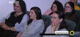 تقرير : عام على تأسيس حلقات استقبال - تواصل بين النساء الفلسطينيات ،صباحنا غير،28-11-2018،مساواة