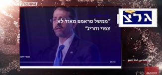 هل بات نتنياهو على وشك الانهيار - مترو الصحافة،18.12.17 - قناة مساواة الفضائية