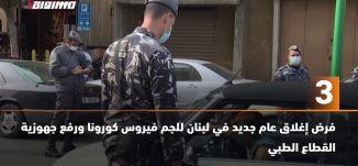 َ60ثانية - فرض إغلاق عام جديد في لبنان للجم فيروس كورونا ورفع جهوزية القطاع الطبي،15.11.2020