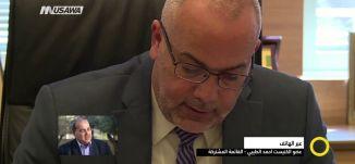 حملة الشرطة .. 10 أيام من الفشل - وائل عواد - صباحنا غير- 20.9.2017 - قناة مساواة