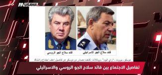 الأناضول : الدفاع الروسية تقدم الأحد تفاصيل إسقاط طائرتها في سوريا،مترو الصحافة،23-9-2018 - مساواة