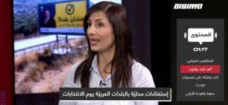 إستفتاءات محليّة بالبلدات العربيّة يوم الانتخابات،ختام واكد ،المحتوى، 14.09.2019، مساواة