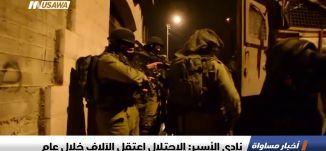نادي الأسير: الاحتلال اعتقل الآلاف خلال عام،اخبار مساواة،7.12.2018، مساواة