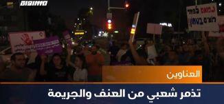 تذمر شعبي من العنف والجريمة ،اخبار مساواة ،01-08-2019،قتاة مساواة