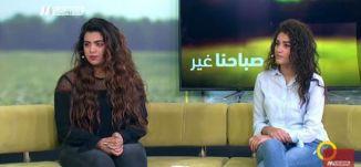 القراءة غذاء العقل وارتقاء الفكر -  نورا صالح ، عواطف مرعي - صباحنا غير- 28.9.2017 - مساواة