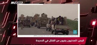 رويترز : السيطرة على مطار الحديدة باليمن،مترو الصحافة ،15.6.2018،مساواة