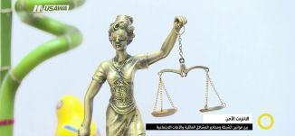 الإنترنت الآمن - بين قوانين الشبكة والمشاكل العائلية والآفات الاجتماعية،وائل عواد،19-2- 2018