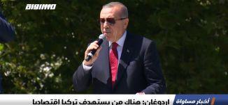 اردوغان: هناك من يستهدف تركيا اقتصاديا، اخبار مساواة، 12-8-2018-قناة مساواة الفضائيه