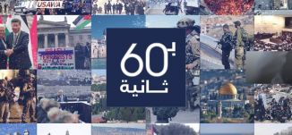 ب 60 ثانية، الأردن: طلاب الجامعة الهاشمية يطورون سيارة صغيرة تعمل بالطاقة الشمسية،29-1-2019-مساواة