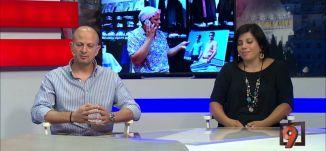 اعلان باللغة العربية يثير ضجة في اسرائيل - رنين بشارات وعدي زعبي - 12-7-2016-#التاسعة - مساواة