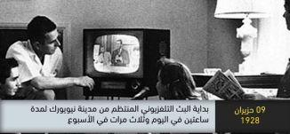 1928 : بداية البث التلفزيوني المنتظم من مدينة نيويورك - ذاكرة في التاريخ -09-6-2019 -قناة مساواة