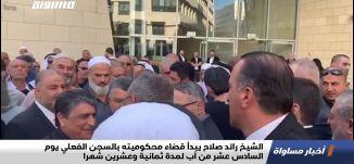 الشيخ رائد صلاح يبدأ قضاء محكوميته بالسجن الفعلي يوم السادس عشر من آب،اخبار مساواة،16.7