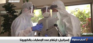إسرائيل: ارتفاع عدد الإصابات بالكورونا،اخبار مساواة ،20.03.2020،قناة مساواة الفضائية